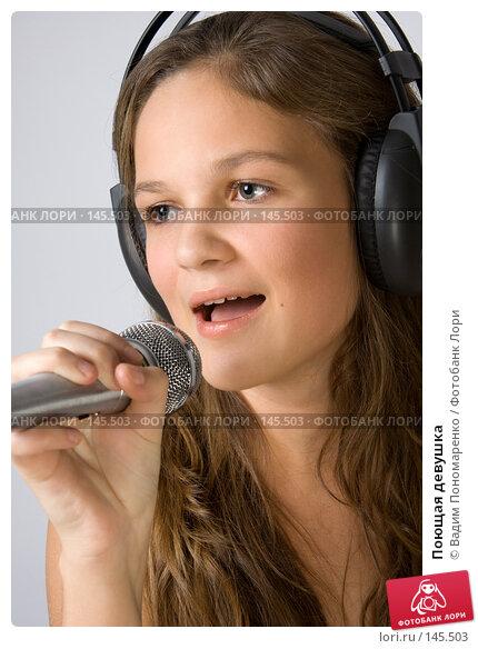 Поющая девушка, фото № 145503, снято 5 ноября 2007 г. (c) Вадим Пономаренко / Фотобанк Лори