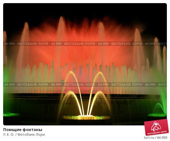 Поющие фонтаны, фото № 44999, снято 25 августа 2006 г. (c) Екатерина Овсянникова / Фотобанк Лори