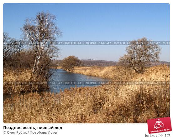 Поздняя осень, первый лед, фото № 144547, снято 4 ноября 2007 г. (c) Олег Рубик / Фотобанк Лори