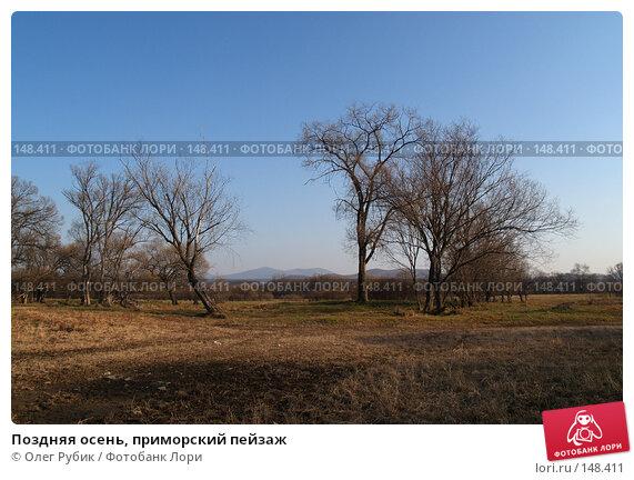 Поздняя осень, приморский пейзаж, фото № 148411, снято 9 ноября 2007 г. (c) Олег Рубик / Фотобанк Лори