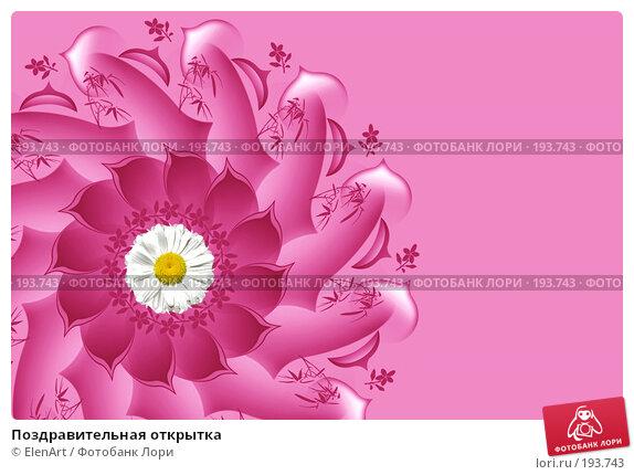 Поздравительная открытка, иллюстрация № 193743 (c) ElenArt / Фотобанк Лори