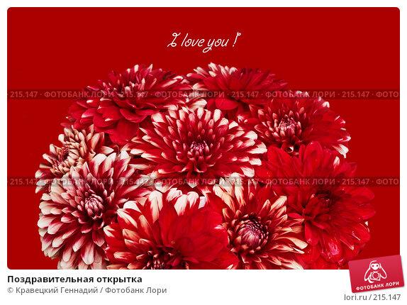 Поздравительная открытка, фото № 215147, снято 22 августа 2004 г. (c) Кравецкий Геннадий / Фотобанк Лори