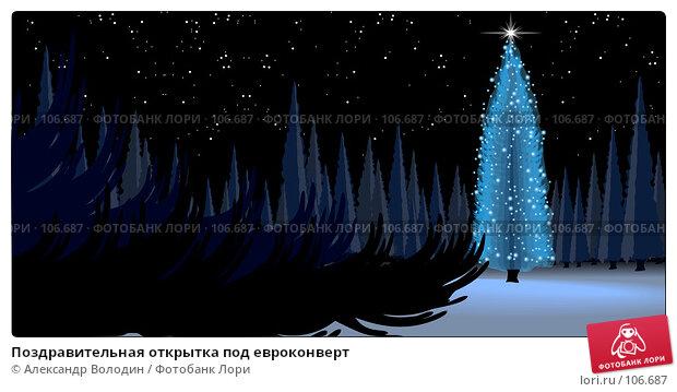 Купить «Поздравительная открытка под евроконверт», иллюстрация № 106687 (c) Александр Володин / Фотобанк Лори