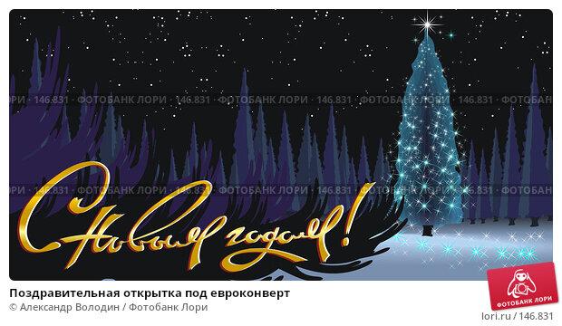 Поздравительная открытка под евроконверт, иллюстрация № 146831 (c) Александр Володин / Фотобанк Лори