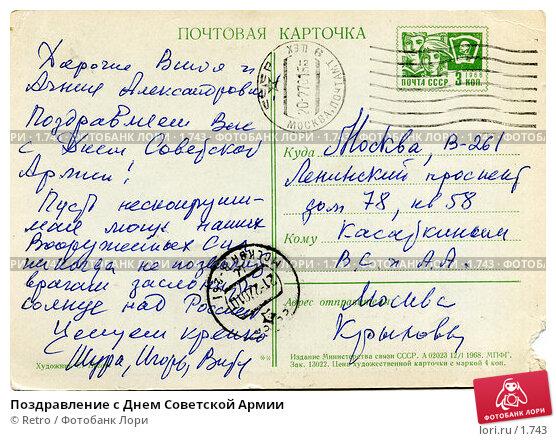 Купить «Поздравление с Днем Советской Армии», фото № 1743, снято 19 апреля 2018 г. (c) Retro / Фотобанк Лори
