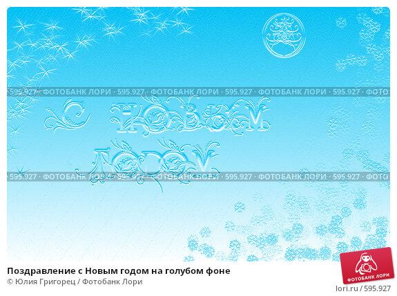 Купить «Поздравление с Новым годом на голубом фоне», иллюстрация № 595927 (c) Юлия Севастьянова / Фотобанк Лори