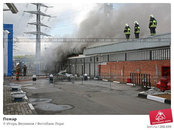 Пожар, эксклюзивное фото № 288699, снято 17 мая 2008 г. (c) Игорь Веснинов / Фотобанк Лори