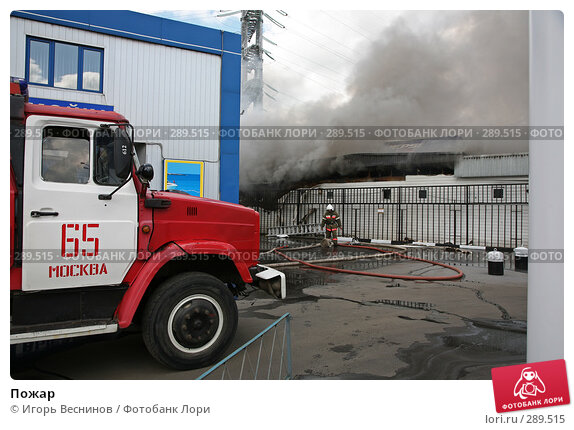 Пожар, эксклюзивное фото № 289515, снято 17 мая 2008 г. (c) Игорь Веснинов / Фотобанк Лори