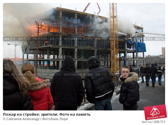 Пожар на стройке: зрители. Фото на память, эксклюзивное фото № 208711, снято 24 февраля 2008 г. (c) Сайганов Александр / Фотобанк Лори