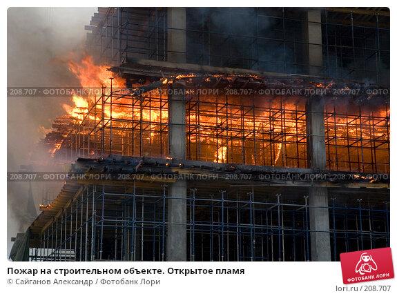 Пожар на строительном объекте. Открытое пламя, эксклюзивное фото № 208707, снято 24 февраля 2008 г. (c) Сайганов Александр / Фотобанк Лори