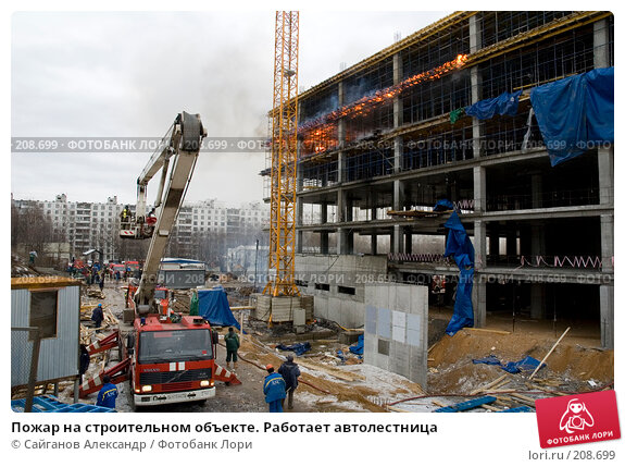 Пожар на строительном объекте. Работает автолестница, эксклюзивное фото № 208699, снято 24 февраля 2008 г. (c) Сайганов Александр / Фотобанк Лори