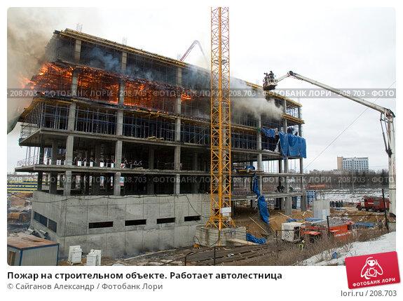 Пожар на строительном объекте. Работает автолестница, эксклюзивное фото № 208703, снято 24 февраля 2008 г. (c) Сайганов Александр / Фотобанк Лори