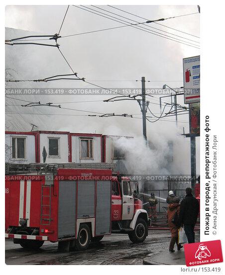 Купить «Пожар в городе, репортажное фото», фото № 153419, снято 19 декабря 2007 г. (c) Анна Драгунская / Фотобанк Лори