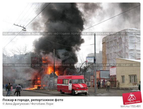Пожар в городе, репортажное фото, фото № 153491, снято 19 декабря 2007 г. (c) Анна Драгунская / Фотобанк Лори