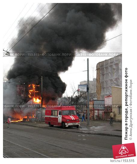 Пожар в городе, репортажное фото, фото № 153515, снято 19 декабря 2007 г. (c) Анна Драгунская / Фотобанк Лори