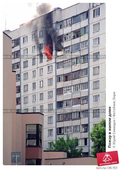 Пожар в жилом доме, фото № 39151, снято 22 октября 2016 г. (c) Юрий Синицын / Фотобанк Лори