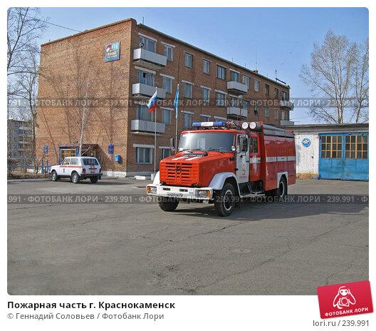 Пожарная часть г. Краснокаменск, фото № 239991, снято 1 апреля 2008 г. (c) Геннадий Соловьев / Фотобанк Лори