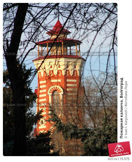 Пожарная каланча. Волгоград, эксклюзивное фото № 15575, снято 7 января 2006 г. (c) Ivan I. Karpovich / Фотобанк Лори