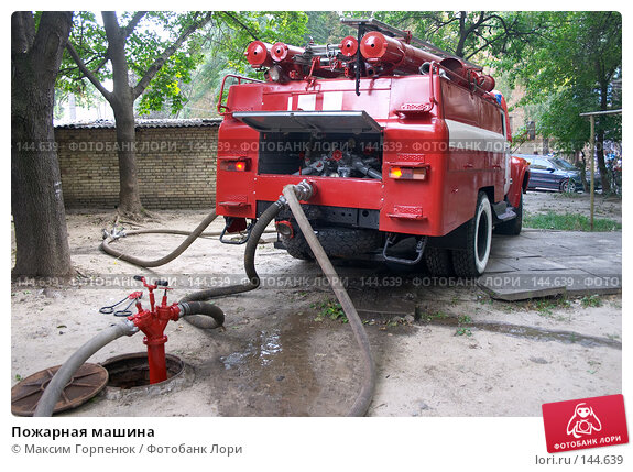 Пожарная машина, фото № 144639, снято 29 июля 2017 г. (c) Максим Горпенюк / Фотобанк Лори