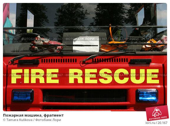 Пожарная машина, фрагмент, фото № 20167, снято 29 июля 2006 г. (c) Tamara Kulikova / Фотобанк Лори