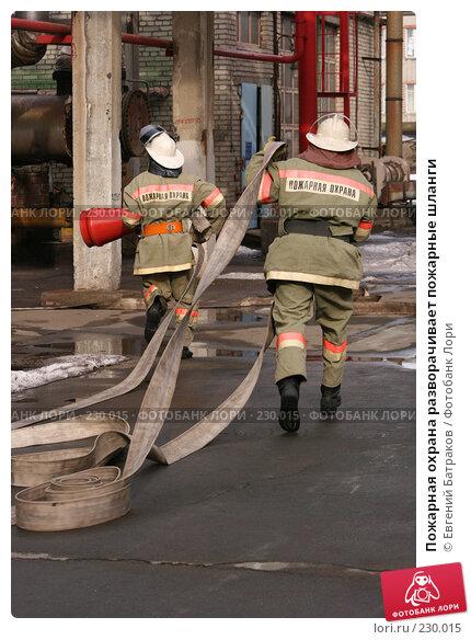 Купить «Пожарная охрана разворачивает пожарные шланги», фото № 230015, снято 20 марта 2008 г. (c) Евгений Батраков / Фотобанк Лори