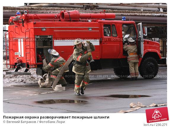 Купить «Пожарная охрана разворачивает пожарные шланги», фото № 230271, снято 20 марта 2008 г. (c) Евгений Батраков / Фотобанк Лори