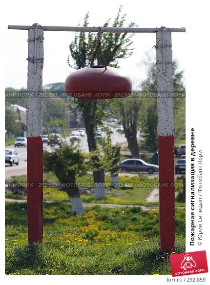 Пожарная сигнализация в деревне, фото № 292859, снято 18 мая 2008 г. (c) Юрий Синицын / Фотобанк Лори