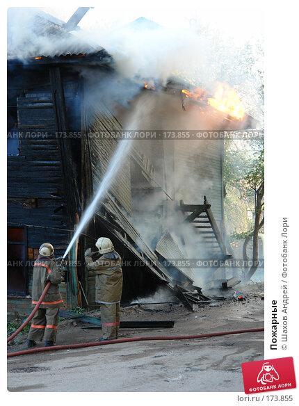 Пожарные, фото № 173855, снято 27 мая 2006 г. (c) Шахов Андрей / Фотобанк Лори