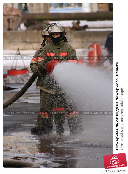 Пожарные льют воду из пожарного шланга, фото № 229995, снято 20 марта 2008 г. (c) Евгений Батраков / Фотобанк Лори