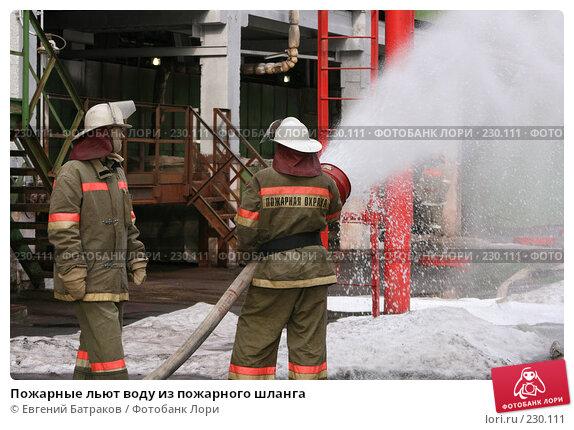 Пожарные льют воду из пожарного шланга, фото № 230111, снято 20 марта 2008 г. (c) Евгений Батраков / Фотобанк Лори