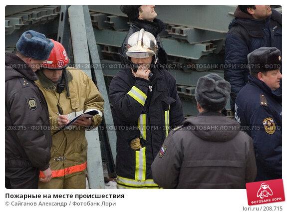 Пожарные на месте происшествия, эксклюзивное фото № 208715, снято 24 февраля 2008 г. (c) Сайганов Александр / Фотобанк Лори