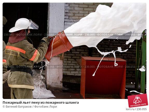 Пожарный льет пену из пожарного шланга, фото № 230055, снято 20 марта 2008 г. (c) Евгений Батраков / Фотобанк Лори