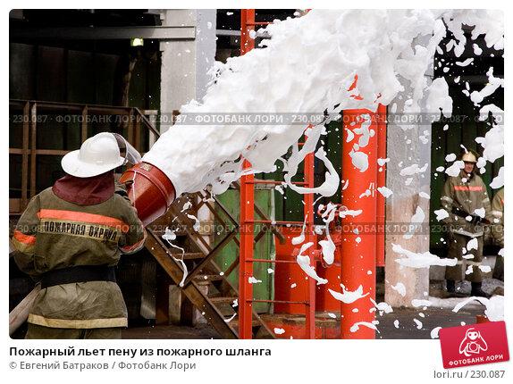 Пожарный льет пену из пожарного шланга, фото № 230087, снято 20 марта 2008 г. (c) Евгений Батраков / Фотобанк Лори