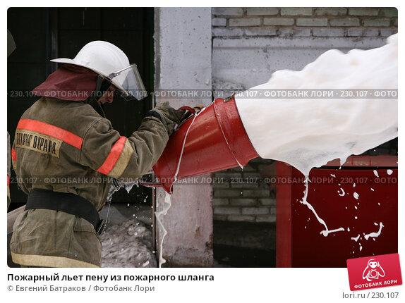 Пожарный льет пену из пожарного шланга, фото № 230107, снято 20 марта 2008 г. (c) Евгений Батраков / Фотобанк Лори