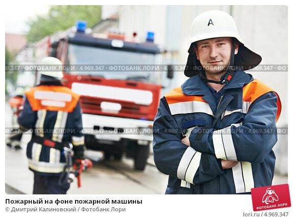 Купить «Пожарный на фоне пожарной машины», фото № 4969347, снято 4 июля 2013 г. (c) Дмитрий Калиновский / Фотобанк Лори