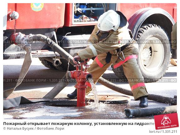 фото пожарных автомобилей на гидрантах #1