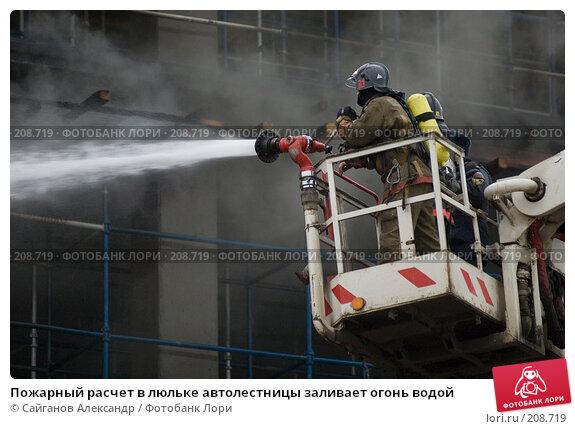 Пожарный расчет в люльке автолестницы заливает огонь водой, эксклюзивное фото № 208719, снято 24 февраля 2008 г. (c) Сайганов Александр / Фотобанк Лори