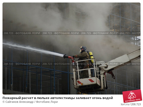 Пожарный расчет в люльке автолестницы заливает огонь водой, эксклюзивное фото № 208723, снято 24 февраля 2008 г. (c) Сайганов Александр / Фотобанк Лори