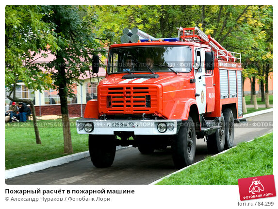 Пожарный расчёт в пожарной машине, фото № 84299, снято 15 сентября 2007 г. (c) Александр Чураков / Фотобанк Лори