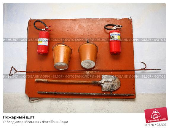 Пожарный щит, фото № 98307, снято 13 декабря 2006 г. (c) Владимир Мельник / Фотобанк Лори