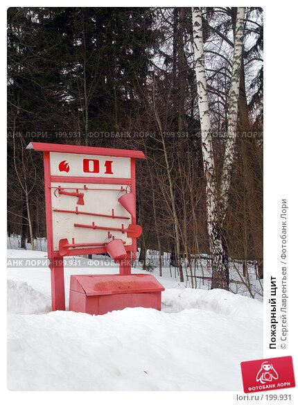 Пожарный щит, фото № 199931, снято 9 февраля 2008 г. (c) Сергей Лаврентьев / Фотобанк Лори
