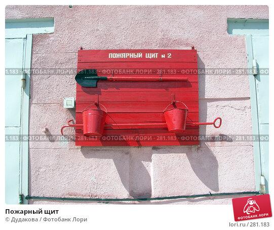 Пожарный щит, фото № 281183, снято 10 мая 2008 г. (c) Дудакова / Фотобанк Лори