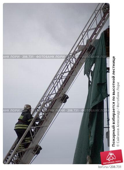 Пожарный взбирается по высотной лестнице, эксклюзивное фото № 208731, снято 24 февраля 2008 г. (c) Сайганов Александр / Фотобанк Лори