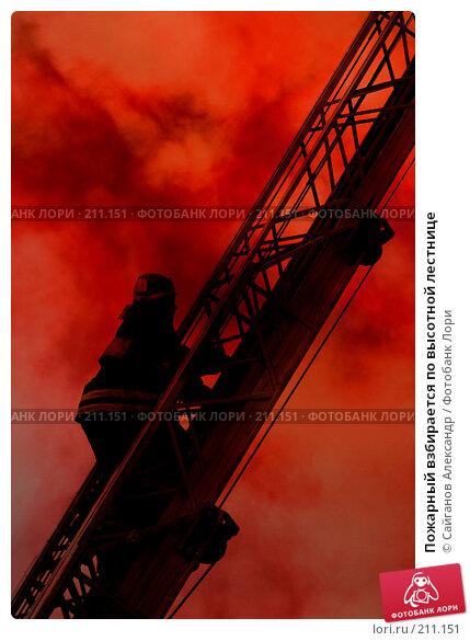 Пожарный взбирается по высотной лестнице, эксклюзивное фото № 211151, снято 26 февраля 2008 г. (c) Сайганов Александр / Фотобанк Лори