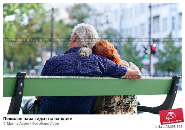 Купить «Пожилая пара сидит на лавочке», фото № 2895395, снято 14 февраля 2020 г. (c) Marina Appel / Фотобанк Лори