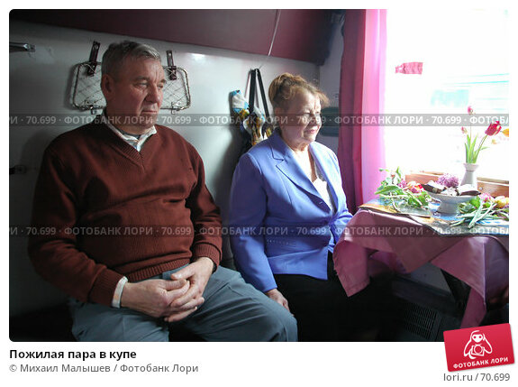 Пожилая пара в купе, фото № 70699, снято 5 мая 2006 г. (c) Михаил Малышев / Фотобанк Лори