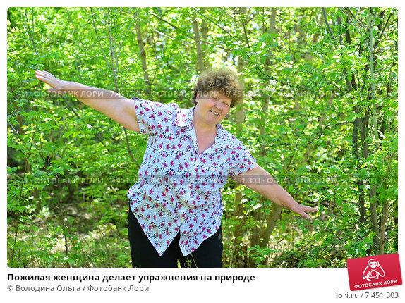Купить «Пожилая женщина делает упражнения на природе», фото № 7451303, снято 8 мая 2015 г. (c) Володина Ольга / Фотобанк Лори