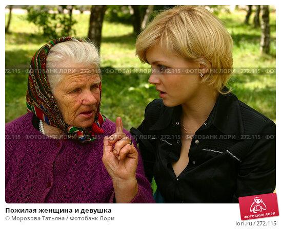 Пожилая женщина и девушка, фото № 272115, снято 22 июня 2005 г. (c) Морозова Татьяна / Фотобанк Лори