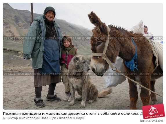Пожилая женщина и маленькая девочка стоят с собакой и осликом. Дагестан, Кавказ., фото № 251691, снято 15 мая 2007 г. (c) Виктор Филиппович Погонцев / Фотобанк Лори