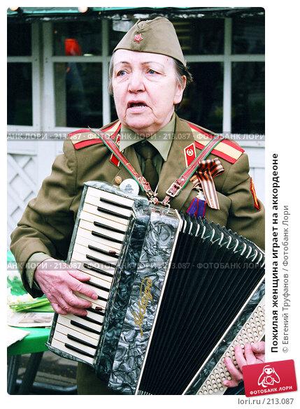 Купить «Пожилая женщина играет на аккордеоне», фото № 213087, снято 22 ноября 2017 г. (c) Евгений Труфанов / Фотобанк Лори